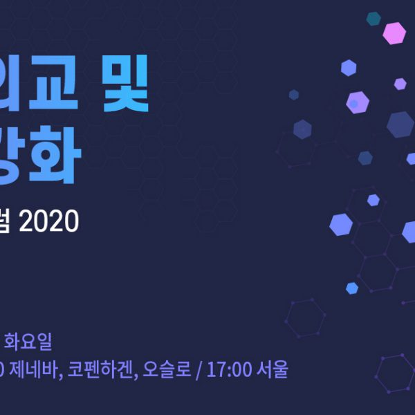 'IVI협력국포럼 2020' 포스터
